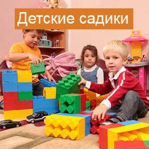 Детские сады Кыштовки