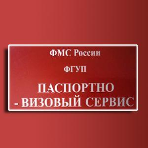 Паспортно-визовые службы Кыштовки