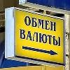 Обмен валют в Кыштовке