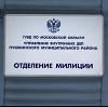 Отделения полиции в Кыштовке